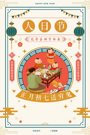 2018狗年正月初七人日节